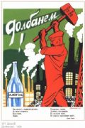 Vintage Russian poster - Cultural revolution 1930